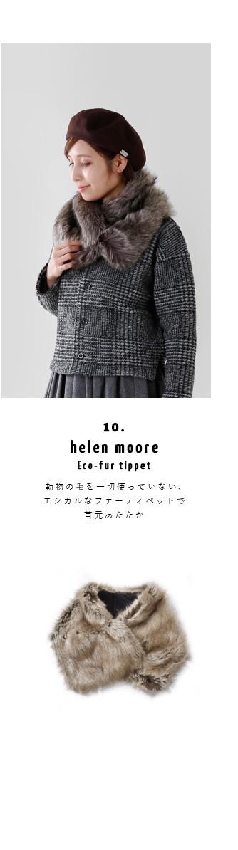 helen moore(ヘレンムーア)<br>エコファーティペット sca