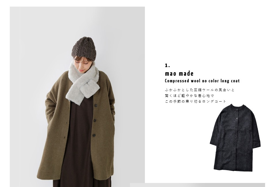 mao made(マオメイド)<br>圧縮ウールノーカラーロングコート 831129