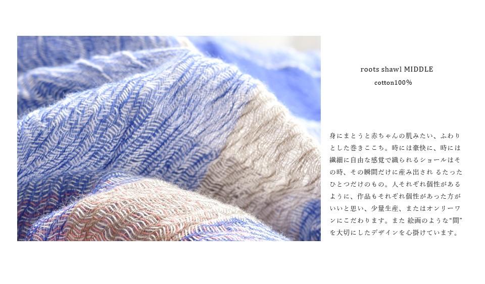 "tamaki niimeコットンショール""roots shawl MIDDLE"" roots-shawl"