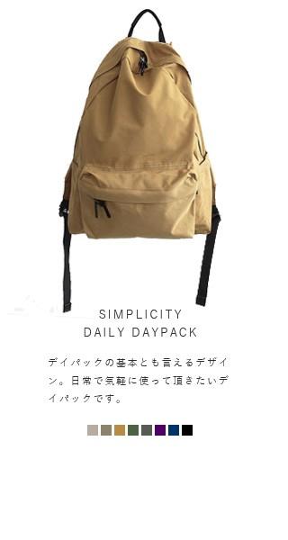 "STANDARD SUPPLY(スタンダードサプライ)<br>デイリーデイパック""SIMPLICITY"" daily-daypack"
