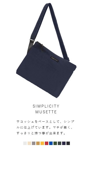 "STANDARD SUPPLY(スタンダードサプライ)<br>ミュゼットショルダーバッグ""SIMPLICITY"" musette"