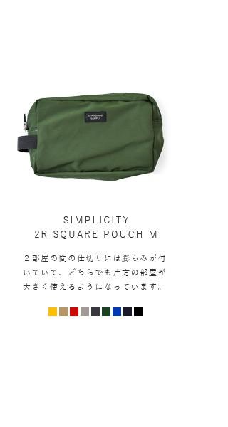 """STANDARD SUPPLY(スタンダードサプライ)<br>2RスクエアポーチM""""SIMPLICITY"""" 2r-squarepouch-m"""