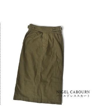NIGEL CABOURN(ナイジェルケーボン)<br>バトルドレススカート 8038-08-52001