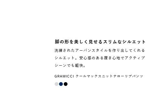 GRAMICCI(グラミチ)<br>クールマックスニットナローリブパンツ gup-19s020