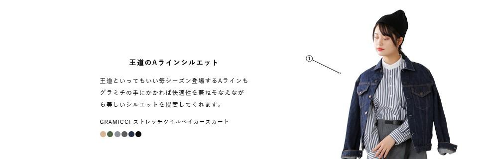 GRAMICCI(グラミチ)<br>ストレッチツイルベイカースカート glsk-19s006