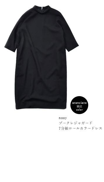 nooy(ヌーイ)<br>aranciato別注ブークレジャガード7分袖ブラックロールカラードレス fop07