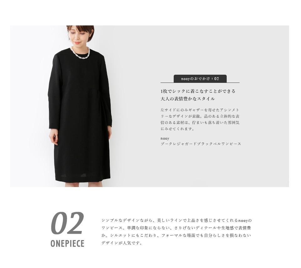 nooy(ヌーイ)<br>aranciato別注ブークレジャガードブラックベルワンピース fop01