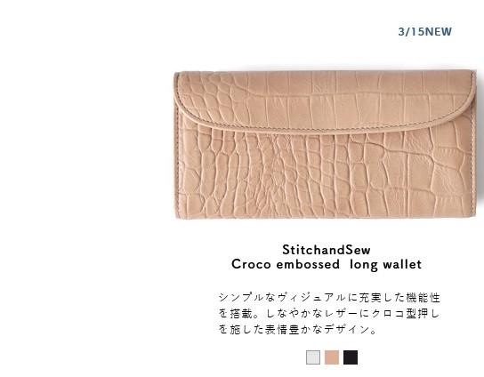 StitchandSew(スティッチアンドソー)<br>クロコ型押しカウレザーロングウォレット fwl102