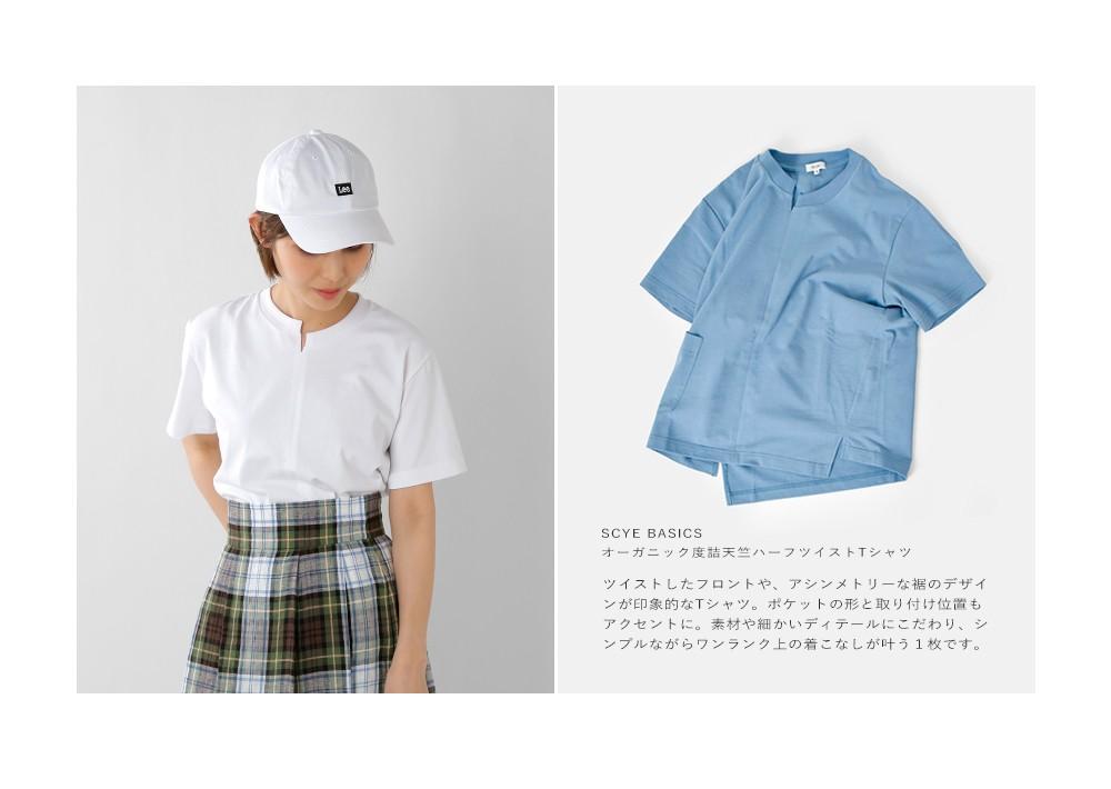 SCYE BASICS(サイベーシックス) オーガニック度詰天竺ハーフツイストTシャツ 1219-21120