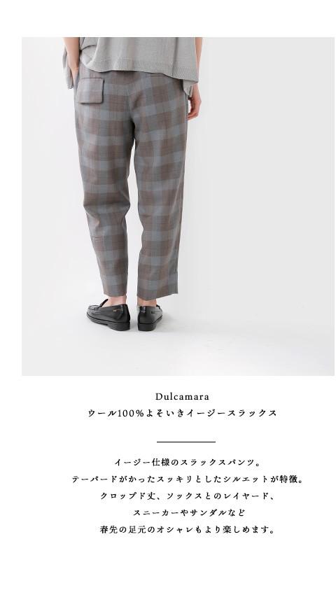 Dulcamara(ドゥルカマラ)<br>ウール100%よそいきイージースラックス d119-p112