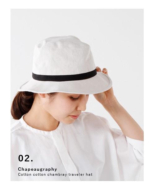 Chapeaugraphy(シャポーグラフィー)<br>綿麻シャンブレー中つばトラベラーハット 033o-tr