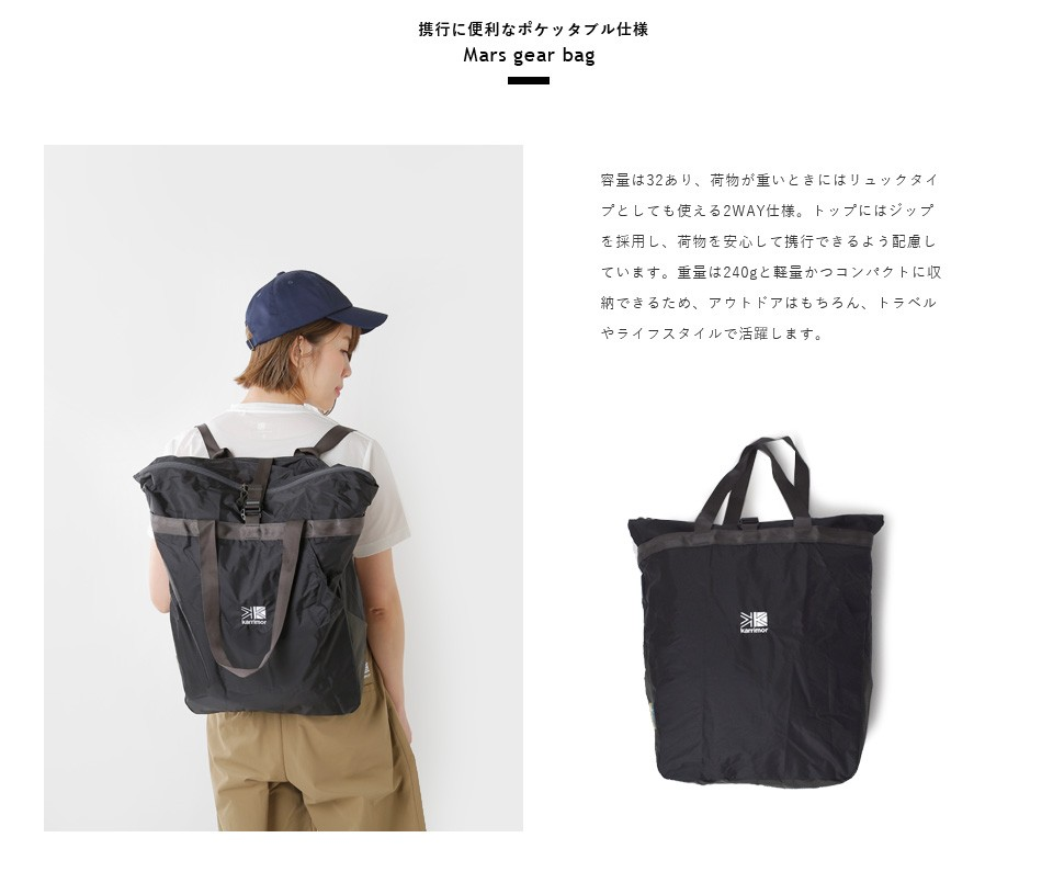 "karrimor(カリマー)<br>2wayポケッタブルトートバッグ""マースギアバッグ""mars gear bag"" mars-gear-bag"