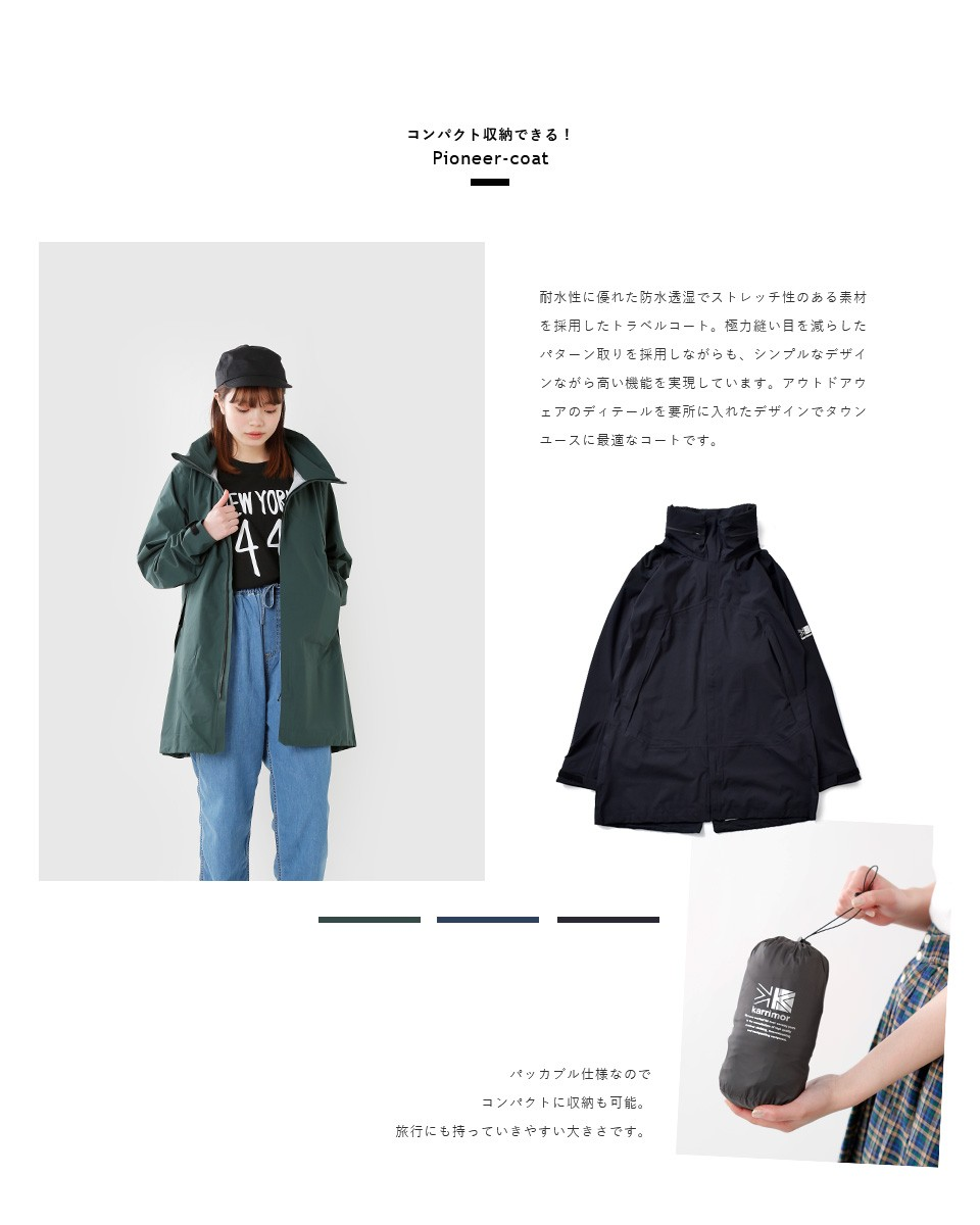 arrimor(カリマー)<br>撥水ストレッチパイオニアコート pioneer-coat