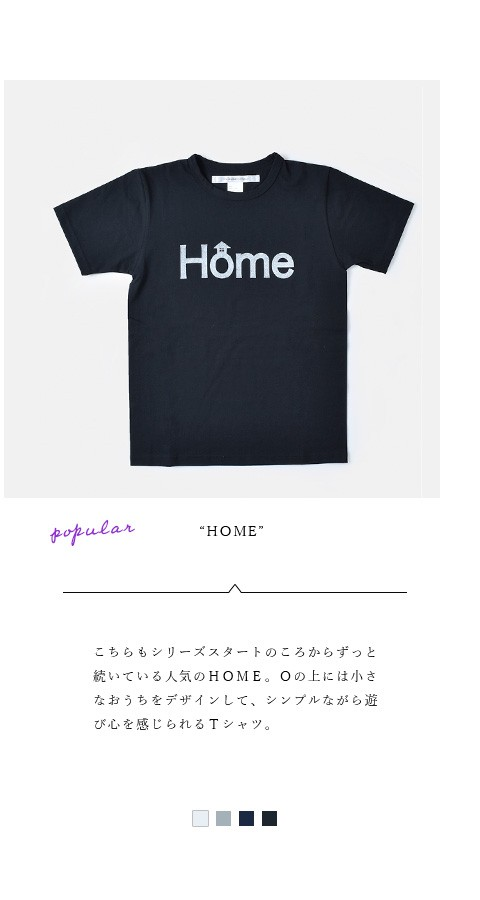"""EEL(イール)<br>コットンプリントTシャツ""""HOME"""""""