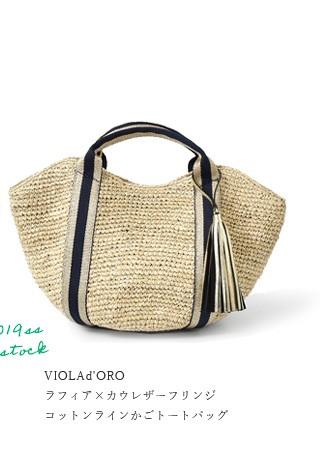 VIOLAd'ORO(ヴィオラドーロ)<br>ラフィア×カウレザータッセル コットンラインかごトートバッグ v-8087