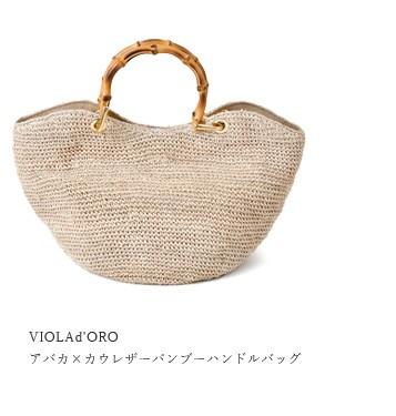 VIOLAd'ORO(ヴィオラドーロ)<br>アバカ×カウレザーバンブーハンドルバッグ v-8223