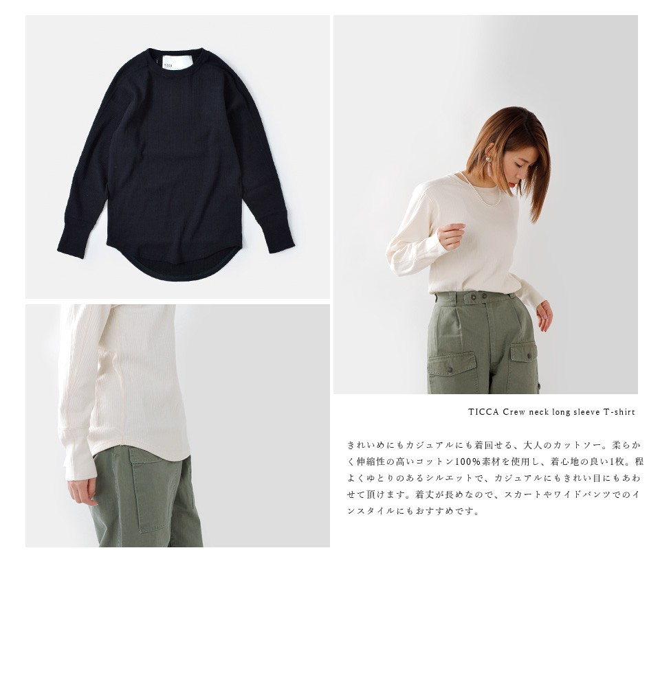 TICCA(ティッカ)<br>クルーネックロングスリーブTシャツ taia-291