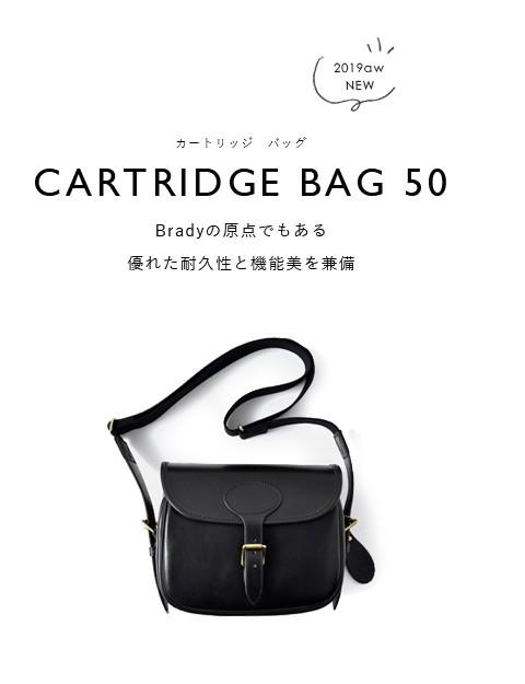 "Brady(ブレディ)<br>レザーカートリッジバッグ""Cartridge bag 50"" cartridge-bag-50"