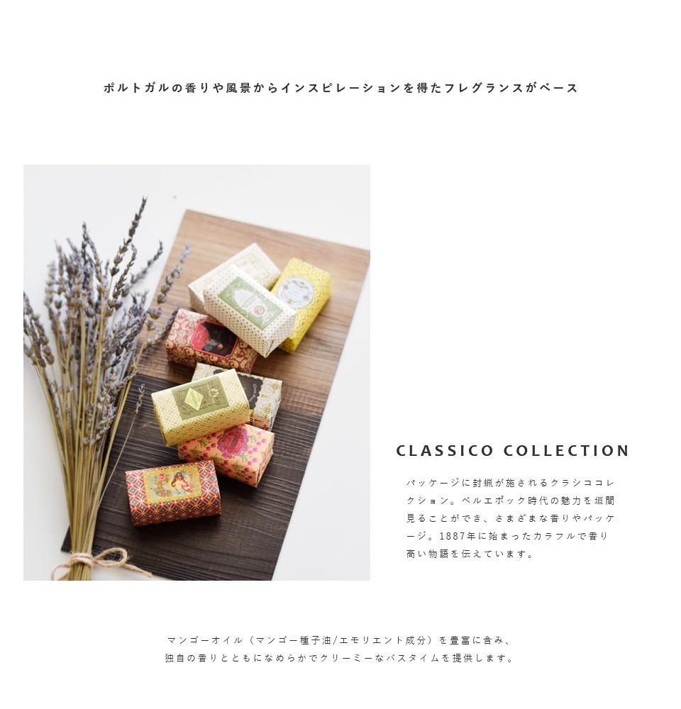 """CLAUS PORTO(クラウス・ポルト)<br>ブレンドオイルソープ150g""""CLASSICO SOAP BAR"""""""