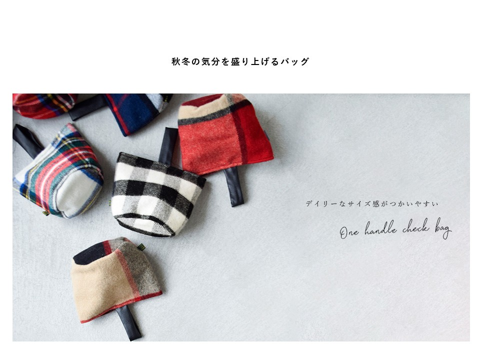TWEEDMILL(ツイードミル)<br>aranciato別注 ワンハンドルチェックバッグ