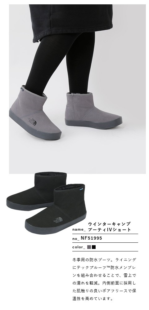 """THE NORTH FACE(ノースフェイス)<br>ウィンターキャンプブーティー4ショート""""Winter Camp Bootie 4 Short"""" nf51995"""