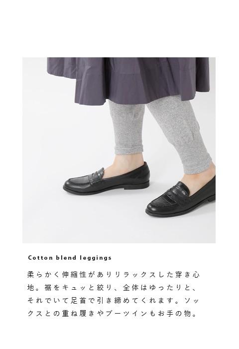 """meri ja kuu(メリヤクー)<br>コットン混10分丈レギンス""""芥子山"""" mj-12328"""