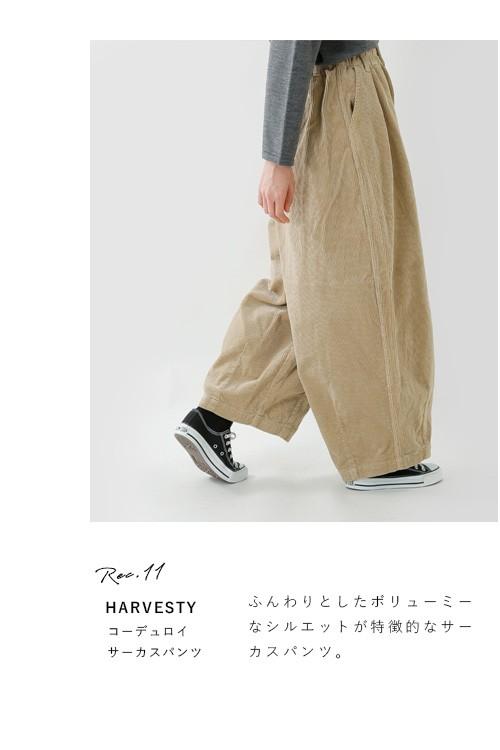 HARVESTY(ハーベスティ)<br>コーデュロイサーカスパンツ a11716