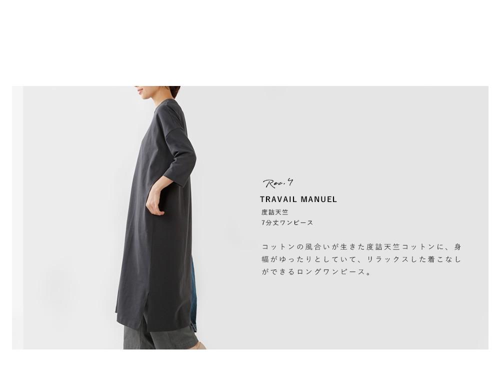 TRAVAIL MANUEL(トラバイユマニュアル)<br>度詰天竺7分丈ワンピース 292003