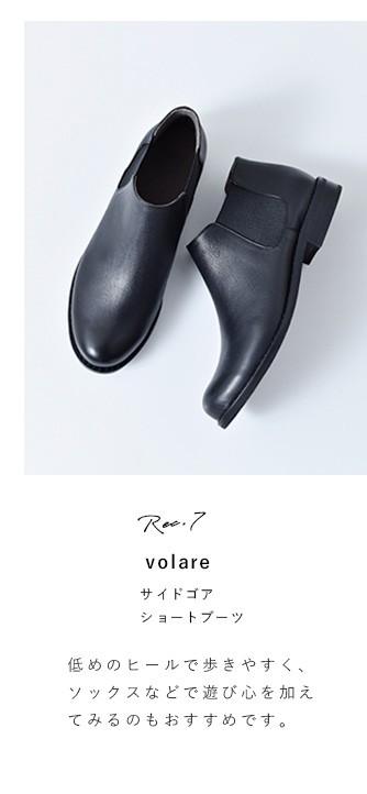 volare(ヴォラーレ)<br>サイドゴアレザーショートブーツ maxx-mid