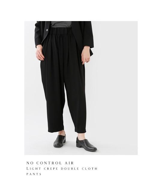 NO CONTROL AIR(ノーコントロールエアー)<br>ライトクレープダブルクロスパンツ nk-nc903pf