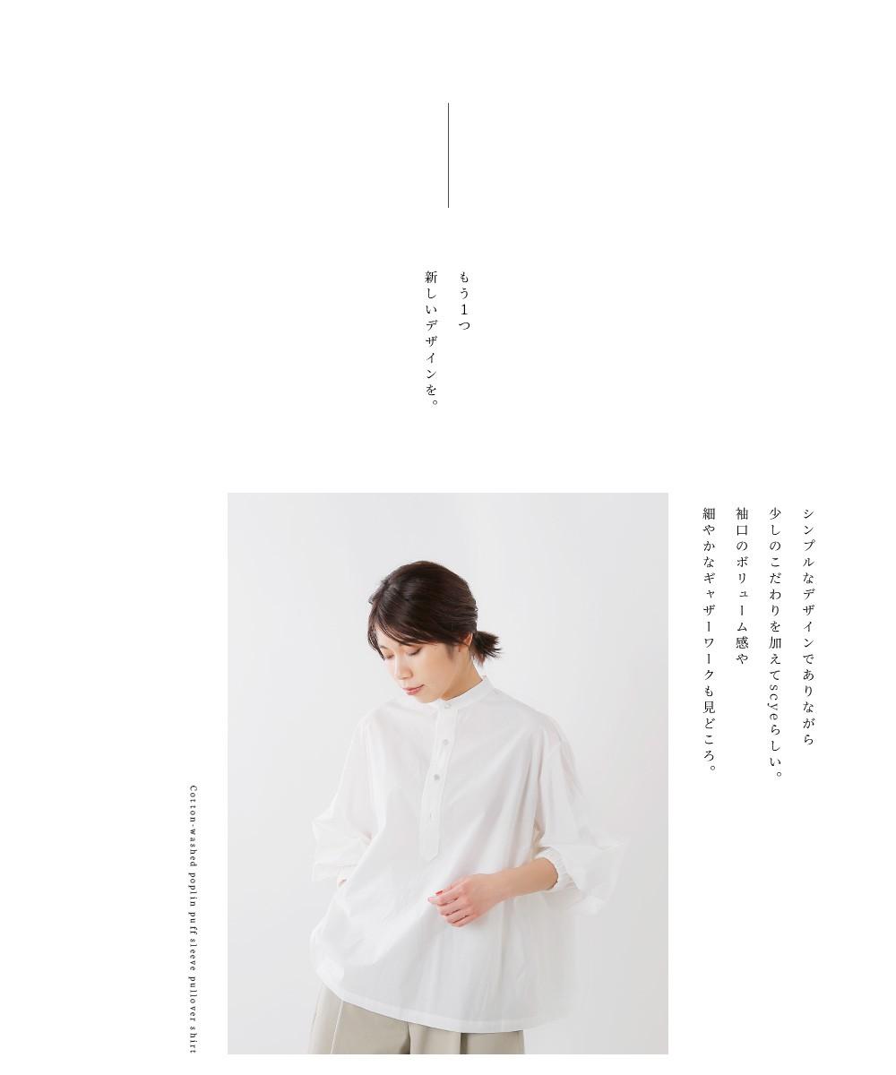 Scye(サイ)<br>コットンウォッシュドポプリンパフスリーブプルオーバーシャツ 1220-31071
