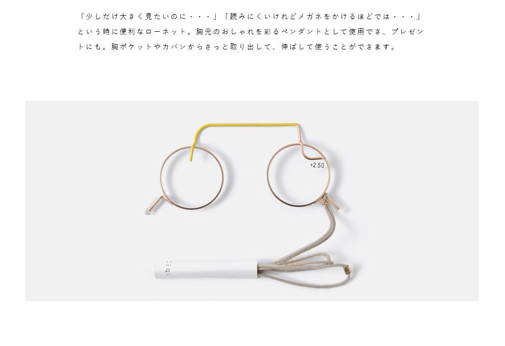 Ciqi(シキ)<br>ポイントルーペ ローネット・オペラグラス