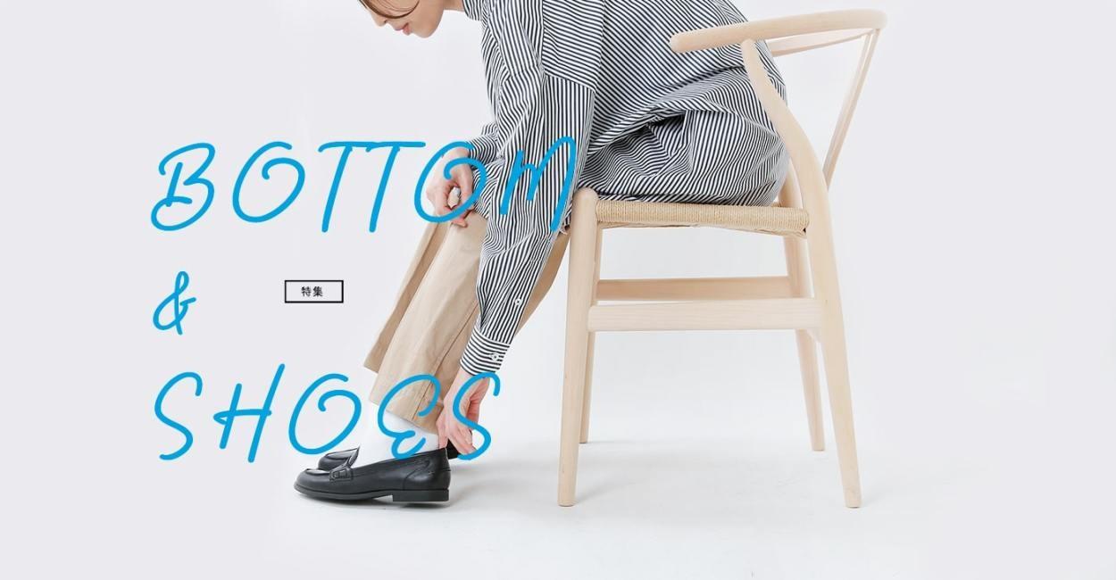 ボトムと靴でつくるスタイリング