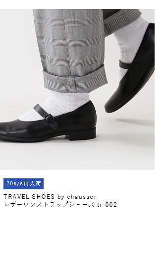 TRAVEL SHOES by chausser(トラベルシューズバイショセ)<br>レザーワンストラップシューズ tr-002