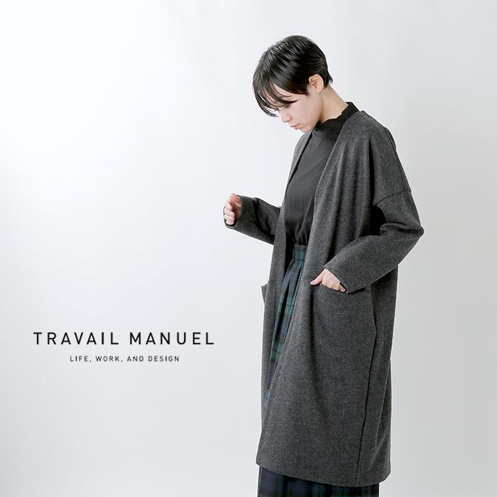 TRAVAIL MANUEL(トラバイユマニュアル)トップウール天竺ロングカーディガン 202007