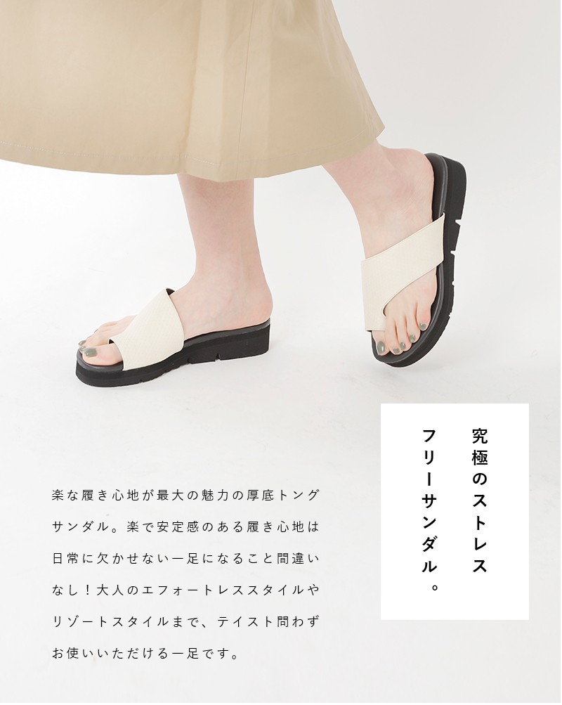 atelier brugge(アトリエブルージュ)アシンメトリートング厚底サンダル 20ism-001