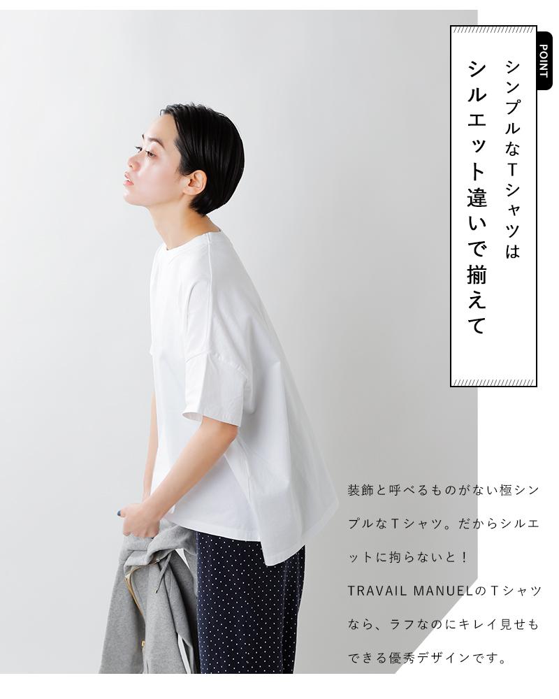 TRAVAIL MANUEL(トラバイユマニュアル)コットンクラシック天竺スリットTシャツ 211010
