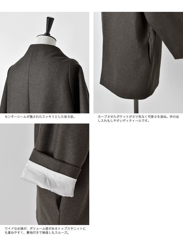 nitca(ニトカ)ウールカシミヤ平二重メルトンショートコクーンコート 22-01-co-001-20-2
