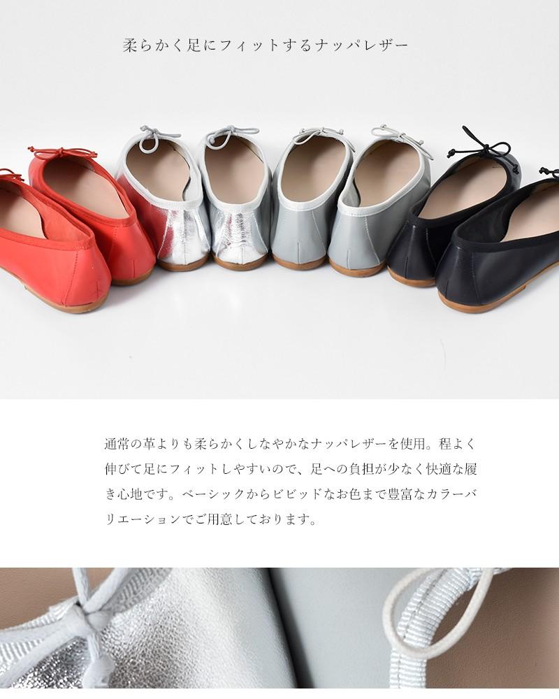 LISACONTI(リサコンテ)aranciato別注 ナッパレザーバレエシューズ24501
