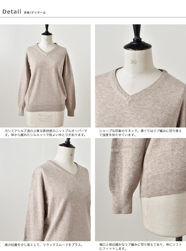 Cashmere Silk Company(カシミヤシルクカンパニー)カシミヤシルクVネックニットプルオーバー 310