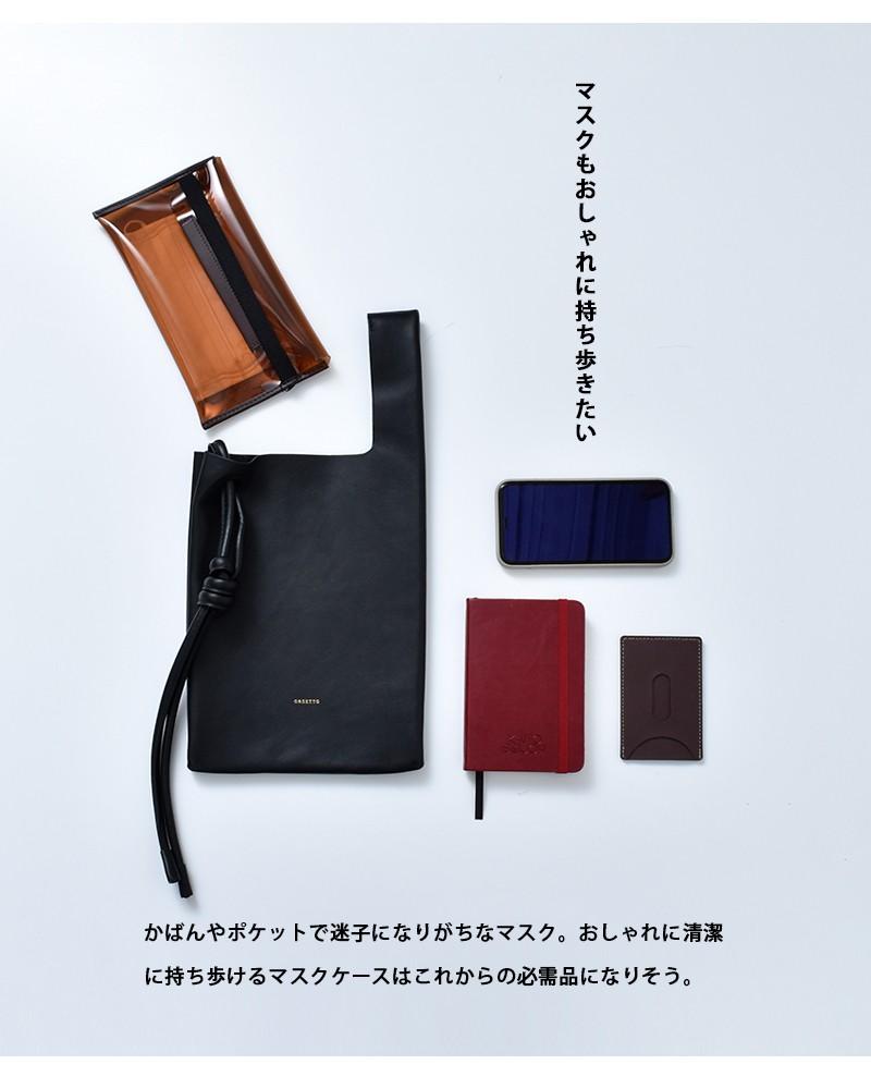 atelier brugge(アトリエブルージュ)PVC長マスクケース 31umc-01
