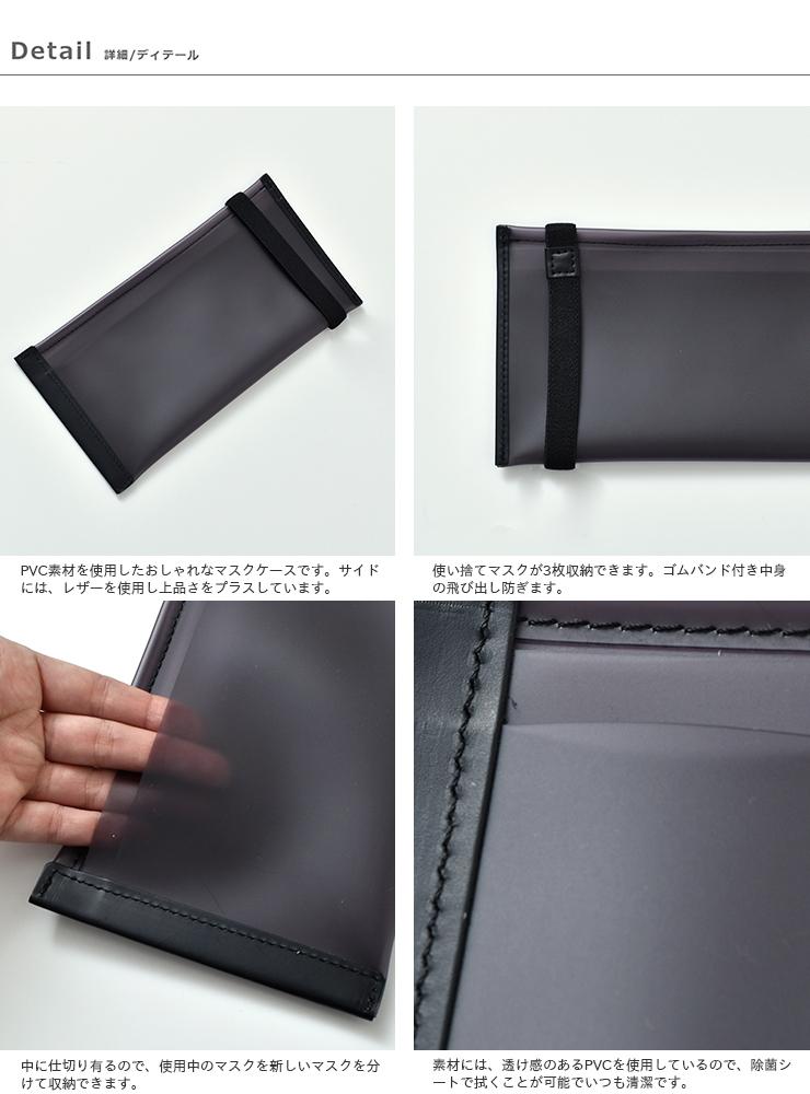 atelier brugge(アトリエブルージュ)PVCマスクケース 31umc-02