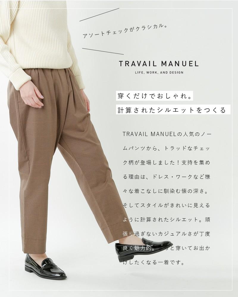 TRAVAIL MANUEL(トラバイユマニュアル)コットンアソートチェックノームパンツ 502002