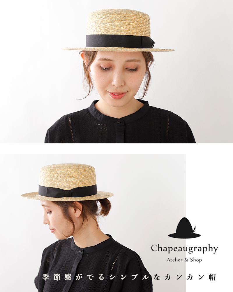 Chapeaugraphy(シャポーグラフィー)麦ブレードカンカン帽 531s