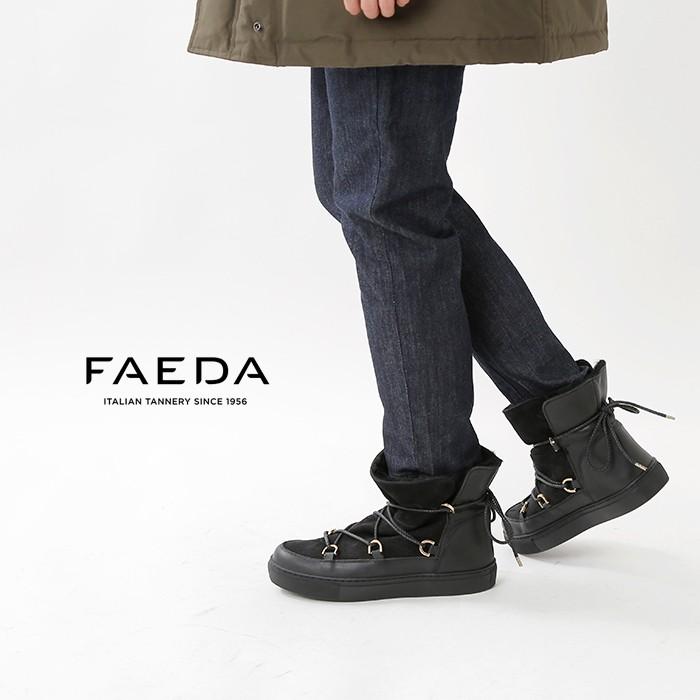 FAEDA(ファエダ)レースアップショートブーツ 556ma-af