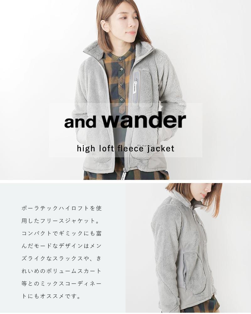 and wander(アンドワンダー)ハイロフトフリースジャケット 574-0241031