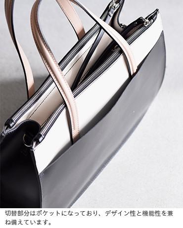 GIANNICHIARINI(ジャンニキアリーニ)配色ヨコ型トートバッグ6000-18pe-lsri