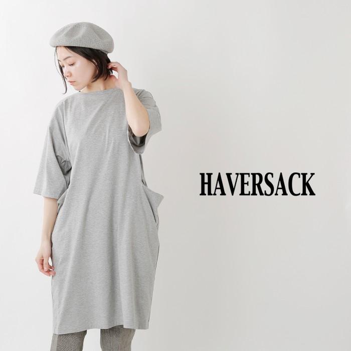 HAVERSACK(ハバーサック)高密度コットンクルーネックワイドプルオーバーワンピース
