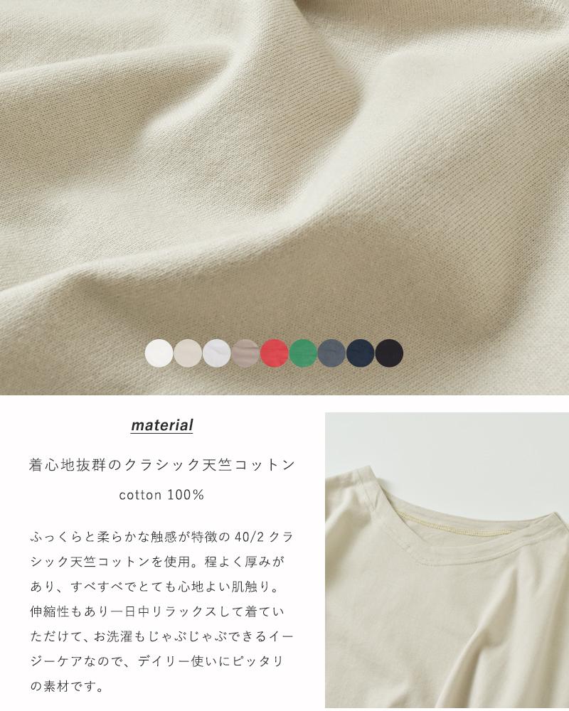 NARU(ナル)aranciato別注 40/2クラシック天竺コットン2way半袖プルオーバー 637030