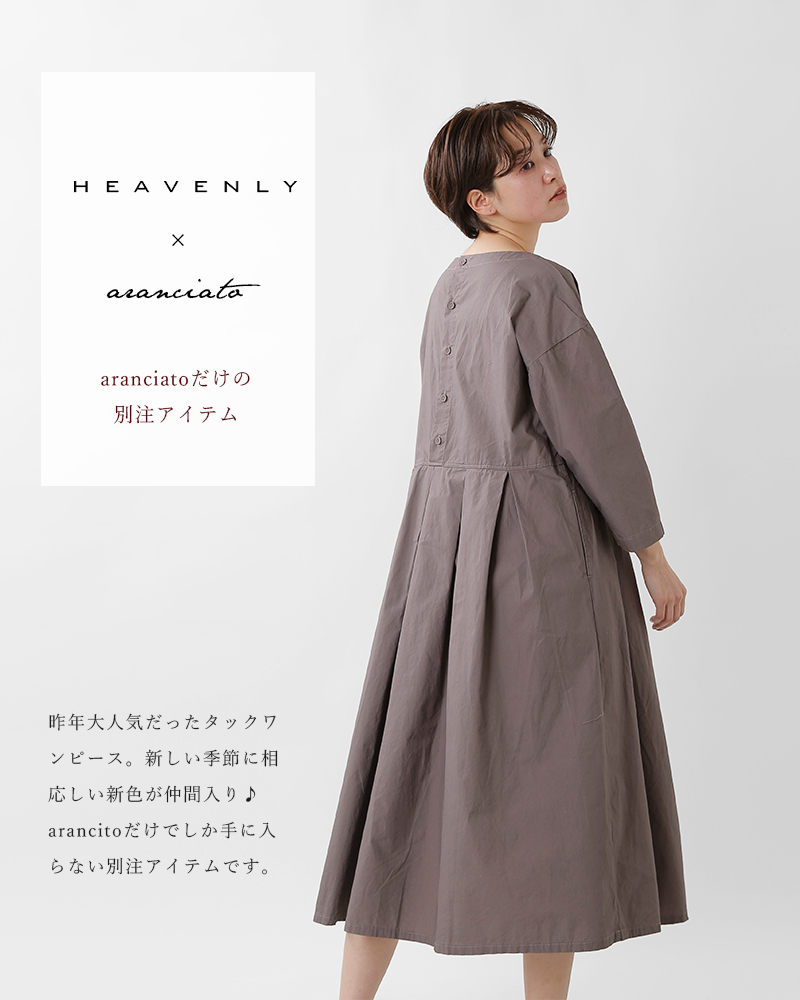 "heavenly(ヘブンリー)aranciato別注コットンタイプライタータックワンピース""TYPEWRITERTUCKONEPIECE""747210"